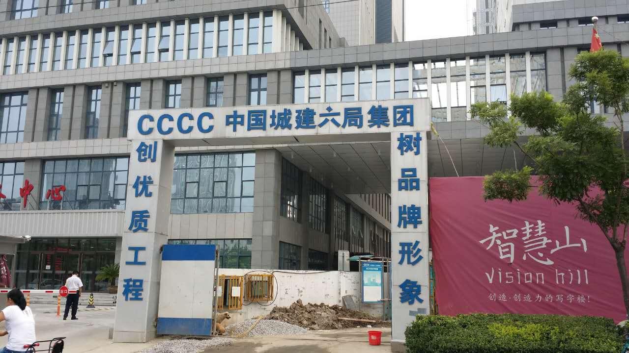 cccc中国城建六局智慧山