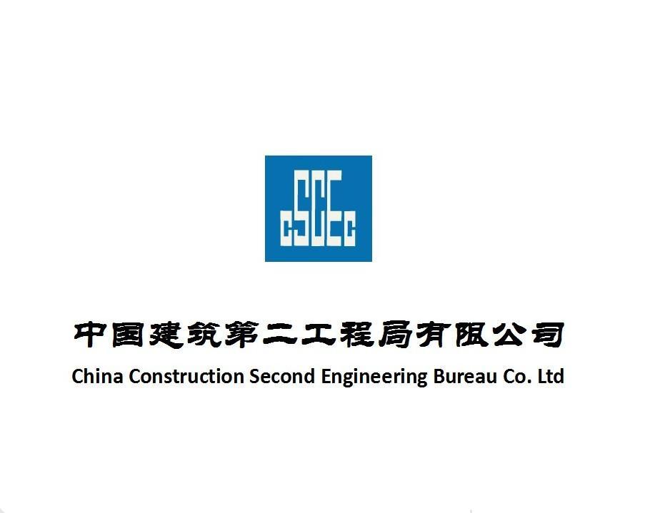 中国建筑第二工程局天津公司远洋心里项目