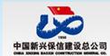 中国新兴保信建设总公司